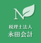 税理士法人 永田会計